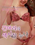 ensest erotik film izle 2 | HD