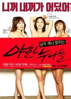 Erotik Filmi